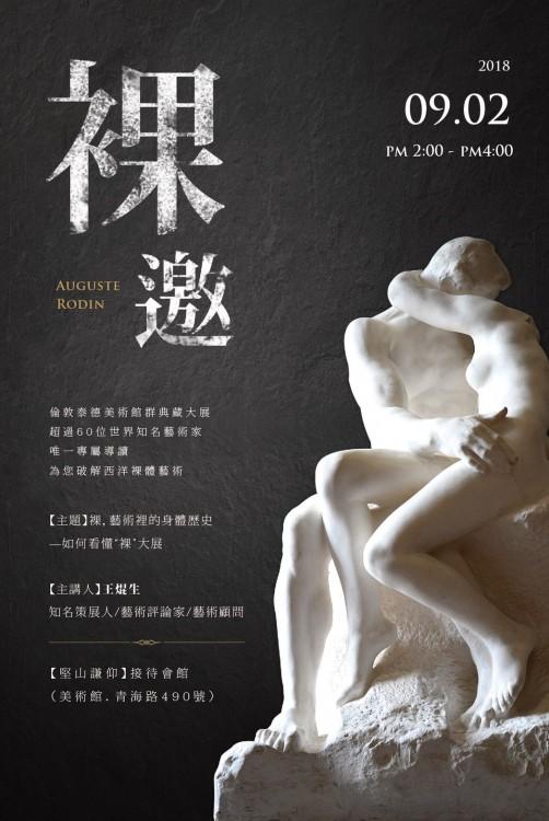 「裸」藝術展